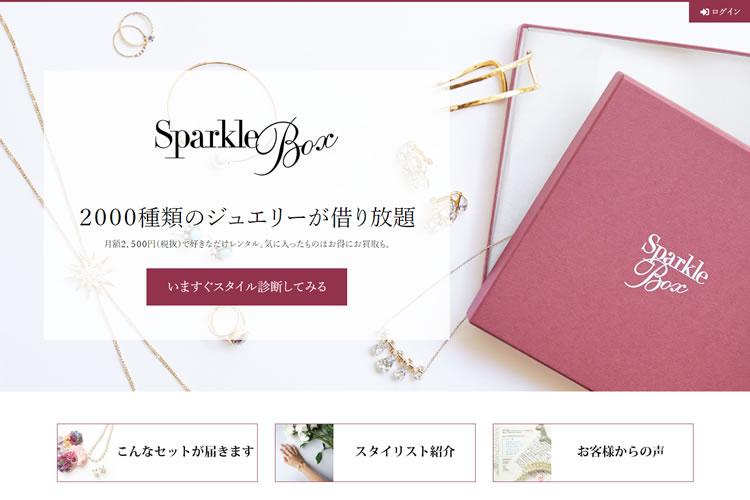 SparkleBox(スパークルボックス)