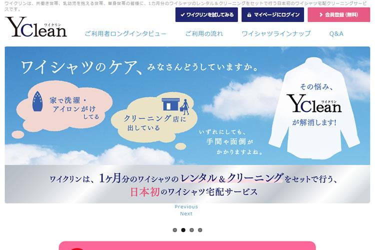 YClean(ワイクリン)
