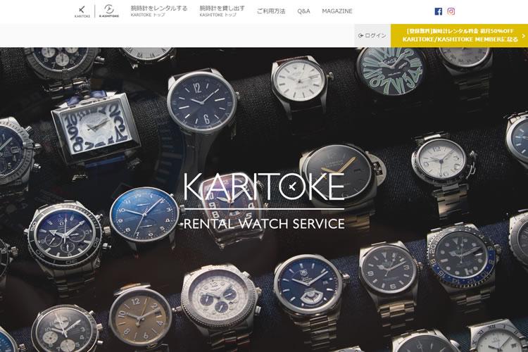 KARITOKE(カリトケ)