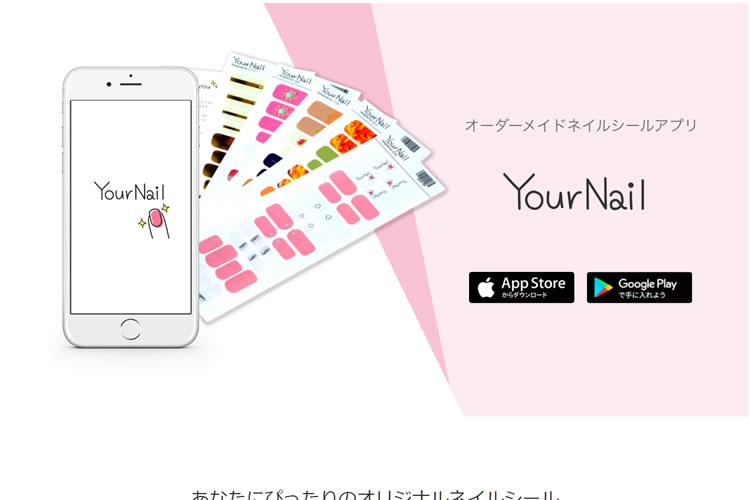 YourNail定期便