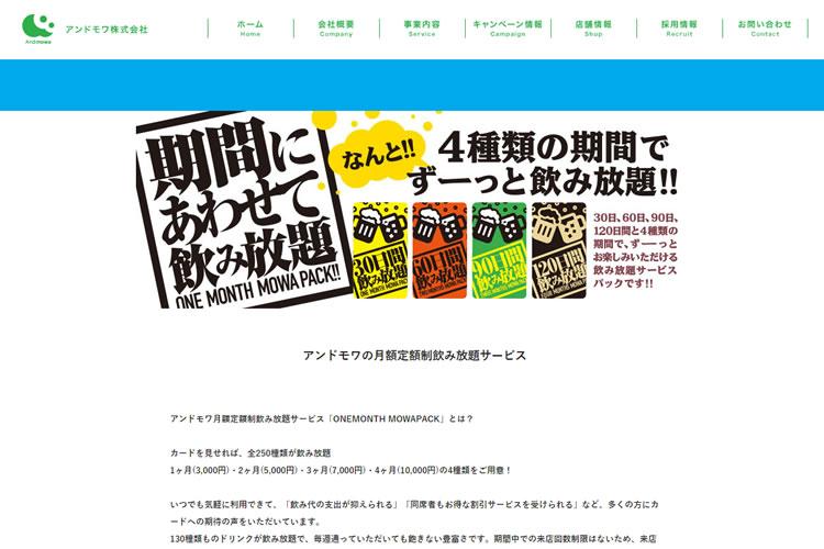 ONE MONTH MOWA PACK (ワンマンス モワ パック)