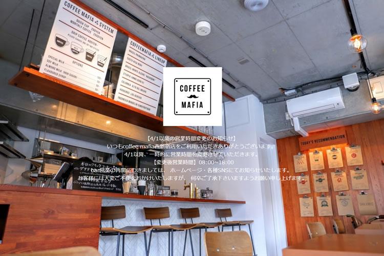 coffee mafia(コーヒーマニア)