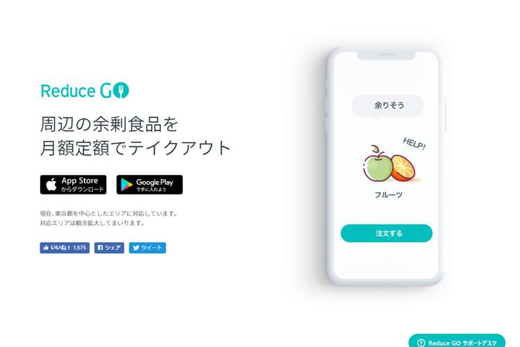 Reduce Go(リデュースゴー)