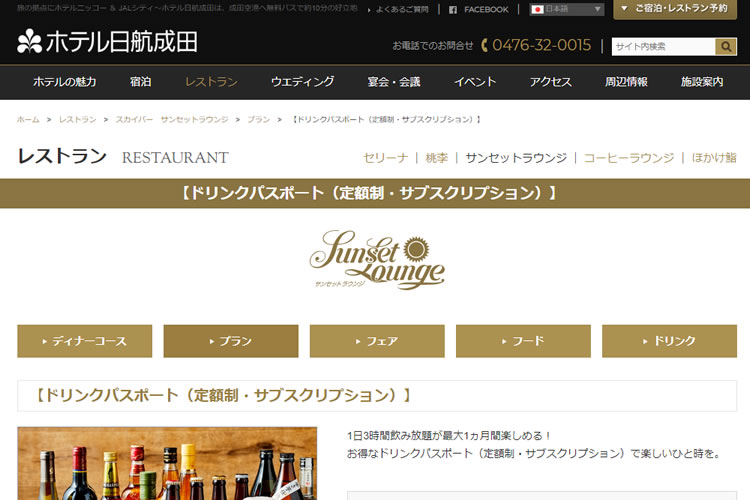 ホテル日航成田ドリンクパスポート