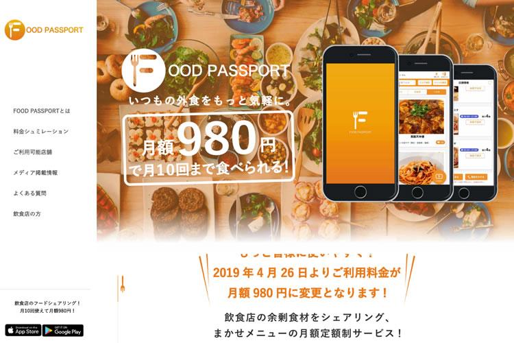 FOOD PASSPORT(フードパスポート)