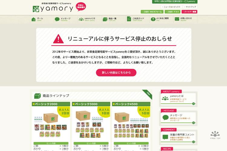 yamory(ヤモリ)
