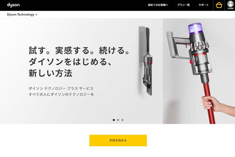 Dyson Technology +(ダイソンテクノロジープラス)