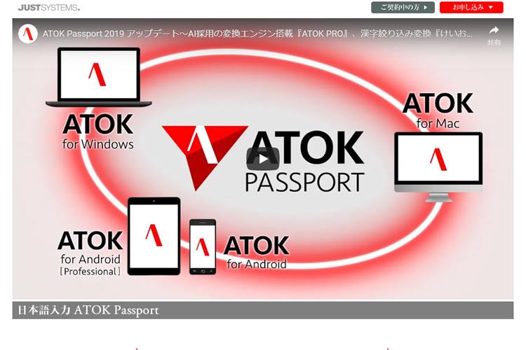 ATOK Passport(ATOKパスポート)