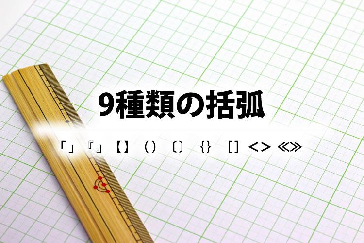 9種類の括弧の読み方と使い分け方、順番