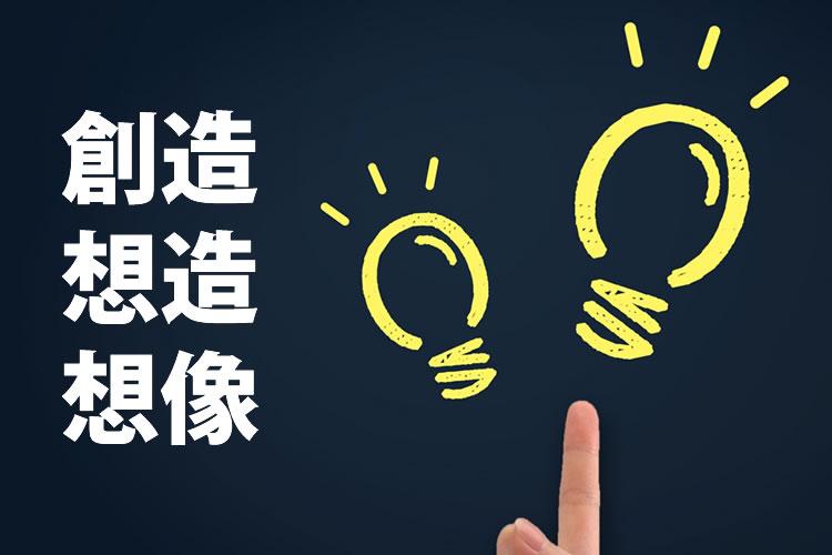 「創造」「想造」「想像」の意味の違い