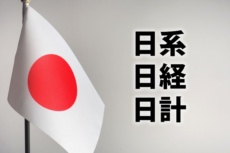 「日系」「日経」「日計」の意味の違い