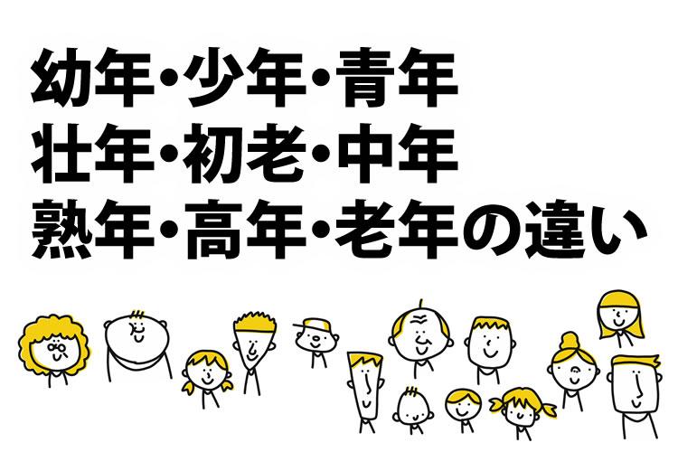 「幼年」「少年」「青年」「壮年」「初老」「中年」「熟年」「高年」「老年」の違い