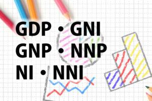 「GDP」「GNI」「GNP」「NNP」「NI」「NNI」の意味の違い