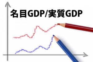 「名目GDP」と「実質GDP」の意味の違い
