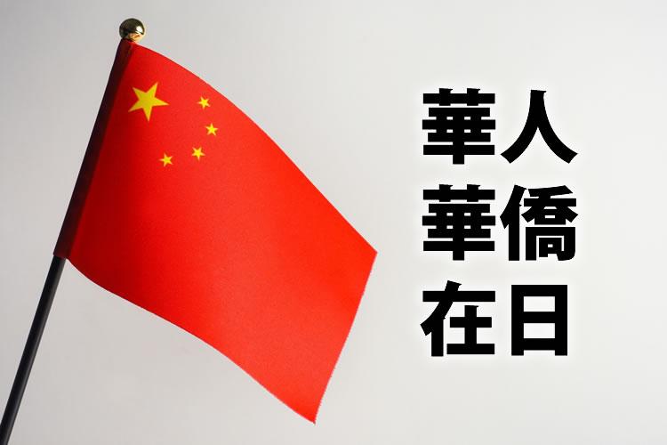 「華人」「華僑」「在日」の違い