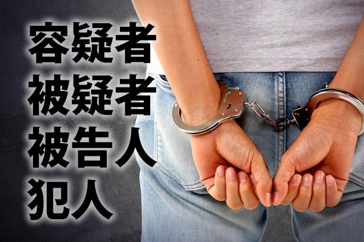 「容疑者」「被疑者」「被告人」「犯人」の違い