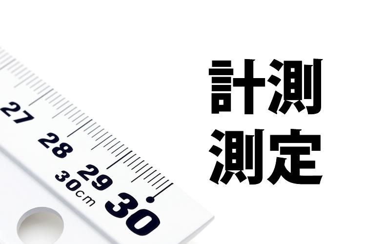 「計測」と「測定」の意味と違い
