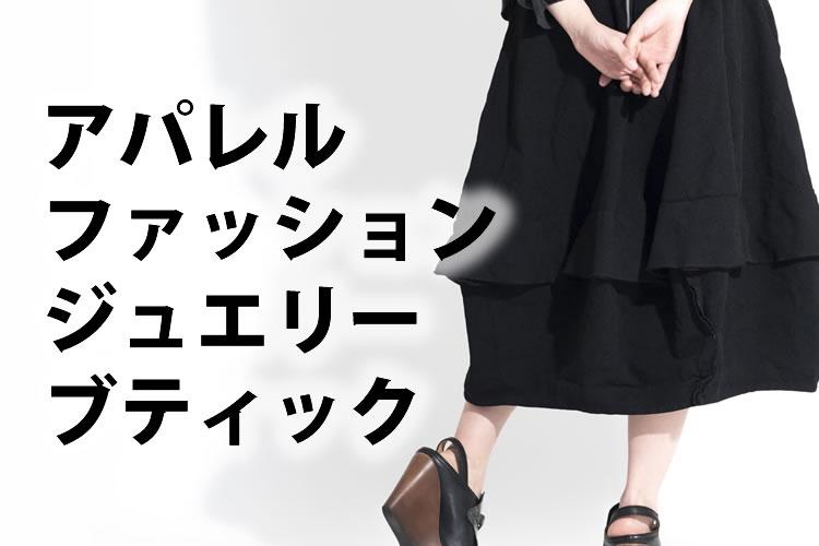 「アパレル」「ファッション」「ジュエリー」「ブティック」の意味と違い