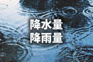 「降水量」と「降雨量」の意味と違い