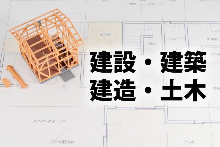 「建設」「建築」「建造」「土木」の意味と違い