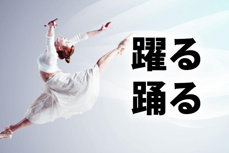 「躍る」と「踊る」の意味と違い
