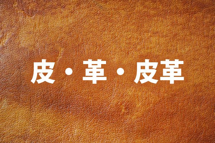 「皮」「革」「皮革」の意味と違い