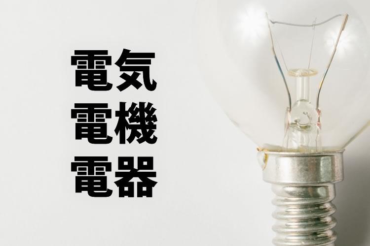 「電気」「電機」「電器」の意味と違い