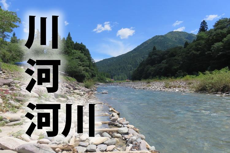 「川」「河」「河川」の意味と違い