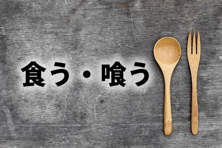 「食う」と「喰う」の意味と違い