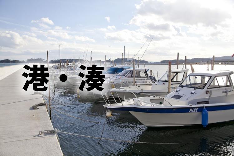 「港」「湊」の意味と違い