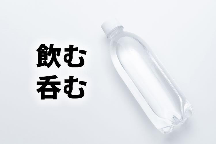 「飲む」と「呑む」の意味と違い