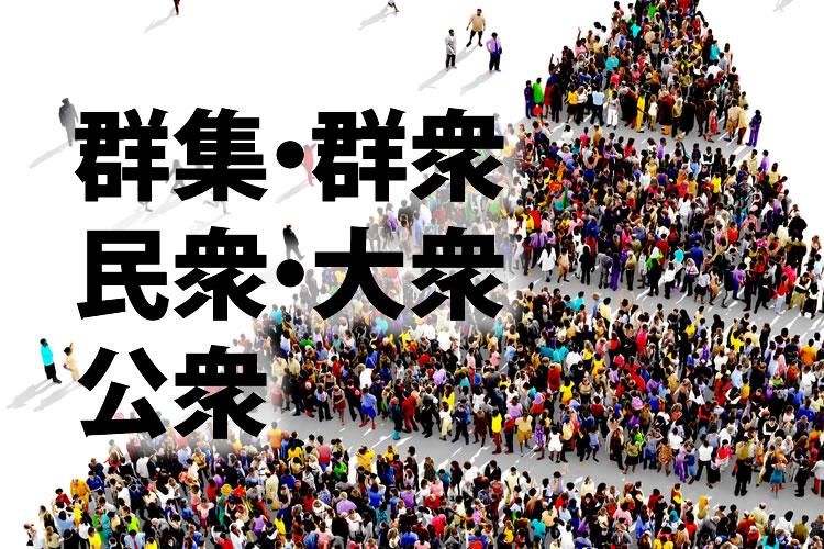 「群集」「群衆」「民衆」「大衆」「公衆」の意味と違い