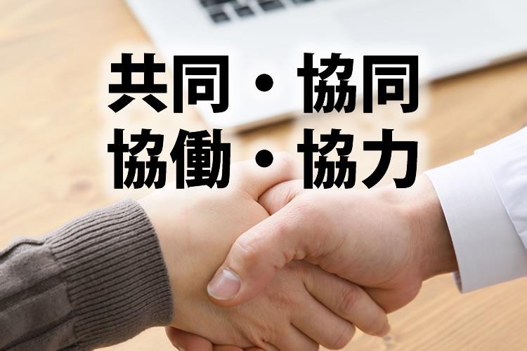 「共同」「協同」「協働」「協力」の意味と違い