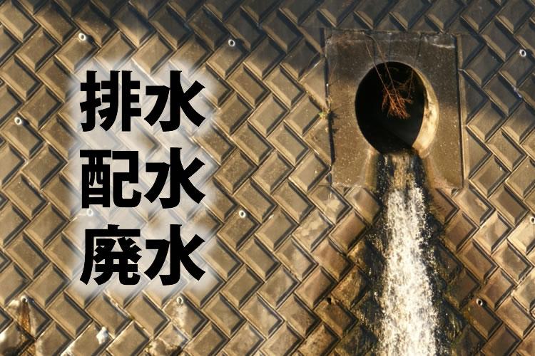 「排水」「配水」「廃水」の意味と違い