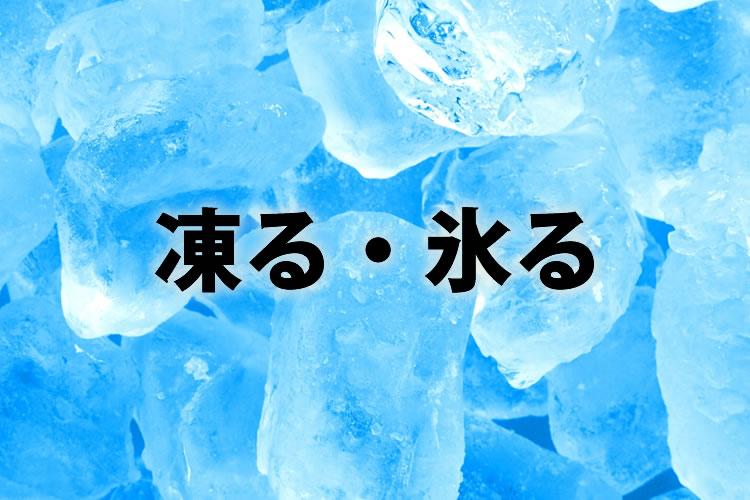 「凍る」と「氷る」の意味と違い