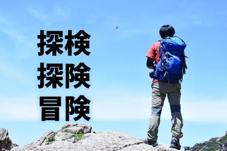 「探検」「探険」「冒険」の意味と違い