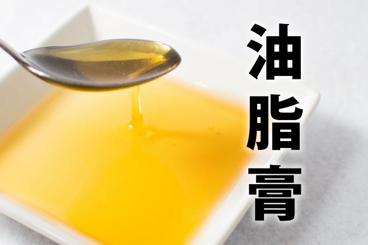 「油」「脂」「膏」の意味と違い