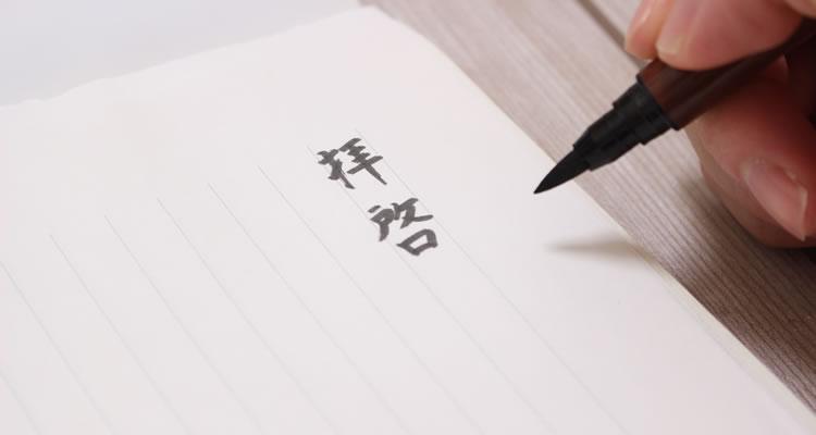 1月の漢語調の時候の挨拶