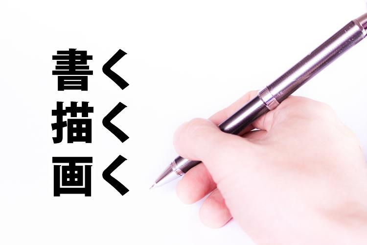 「書く」「描く」「画く」の意味と違い