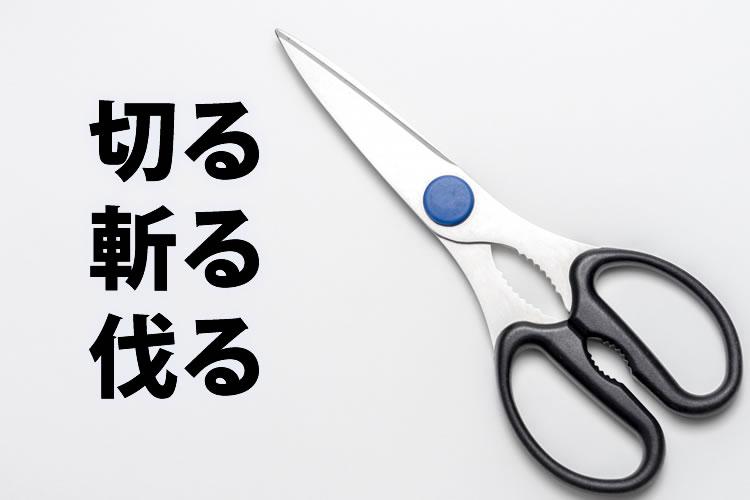 「切る」「斬る」「伐る」の意味と違い