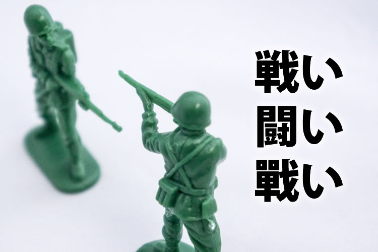 「戦い(戦う)」「闘い(闘う)」「戰い(戰う)」の意味と違い