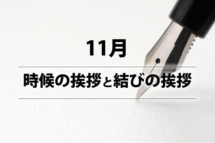 ビジネスでも使える11月の時候の挨拶と結びの挨拶(例文付き)