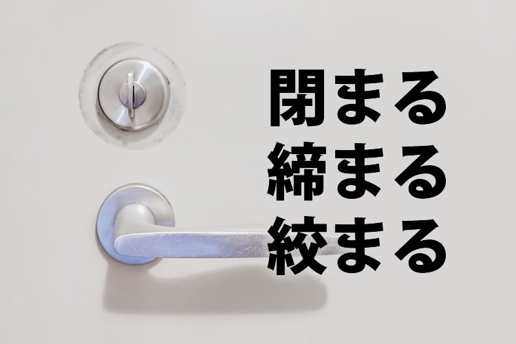 「閉まる(閉める)」「締まる(締める)」「絞まる(絞める)」の意味と違い