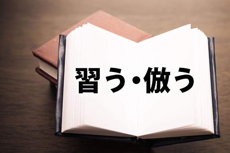「習う」と「倣う」の意味と違い