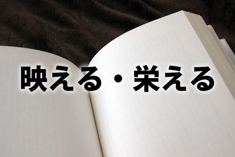 「映える」と「栄える」の意味と違い