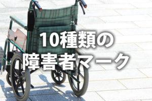 10種類の障害者マーク一覧