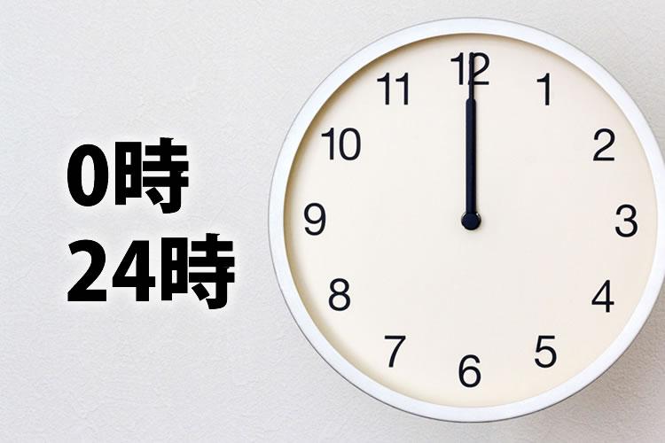 「0時」「24時」の意味と違い