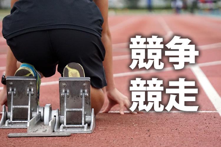 「競争」「競走」の意味と違い
