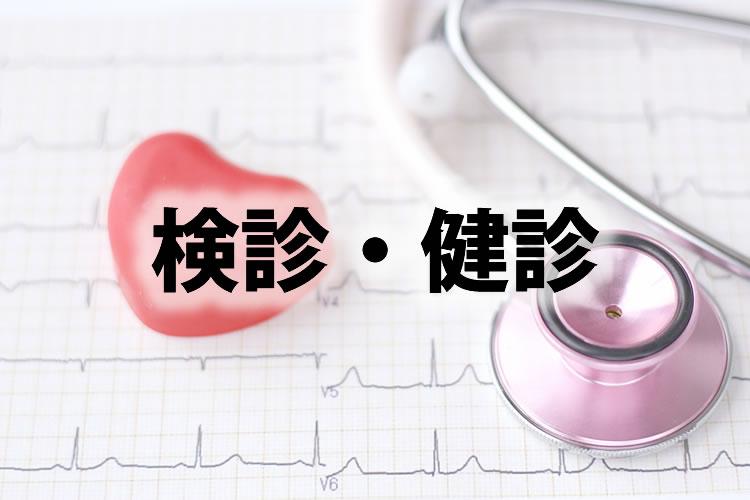 「検診」と「健診」の意味と違い