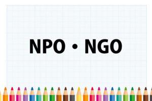 「NPO」と「NGO」の意味と違い